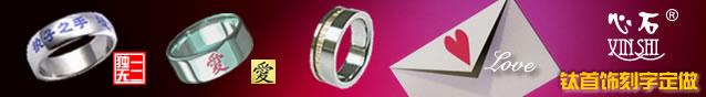 钛首饰刻字定做-情侣首饰 戒指 手镯 吊坠 titanium jewellery