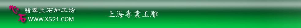 上海龙8国际平台入口加工 和田玉加工 玉器加工 玉石定制