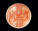龙8国际平台入口玉石来料印章篆刻